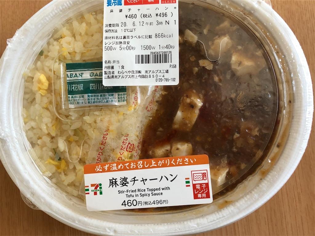 f:id:yuukirena1824:20200611002424j:image