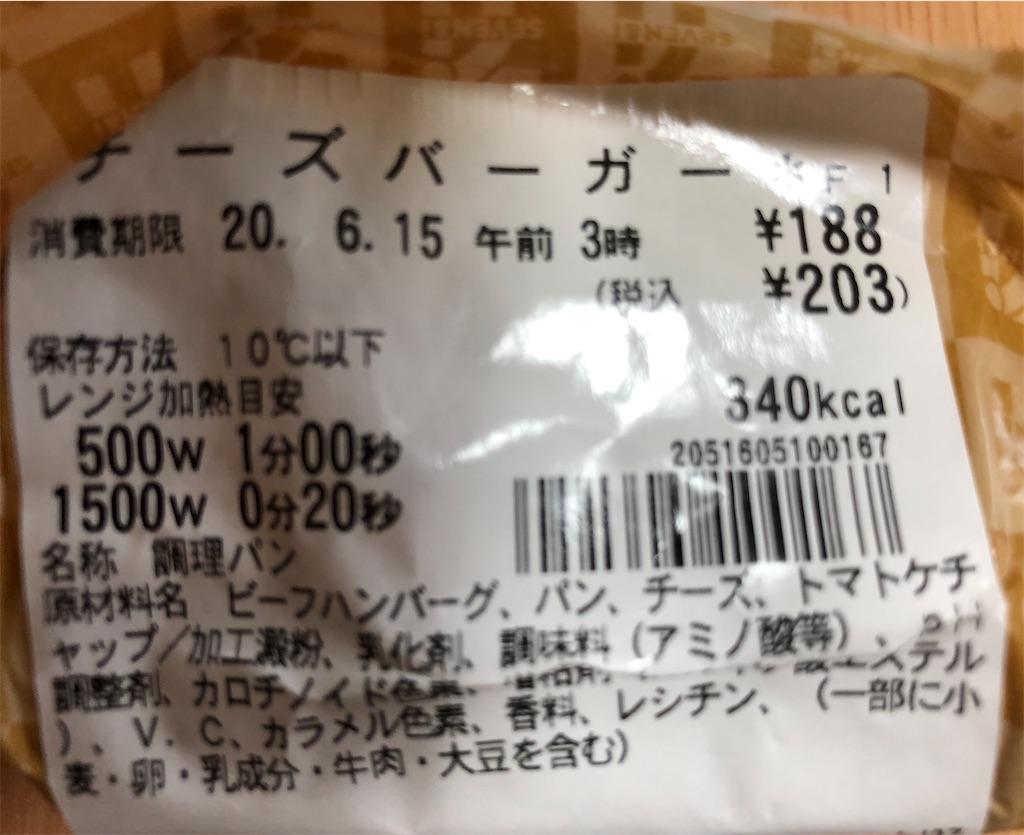 f:id:yuukirena1824:20200614134437j:image