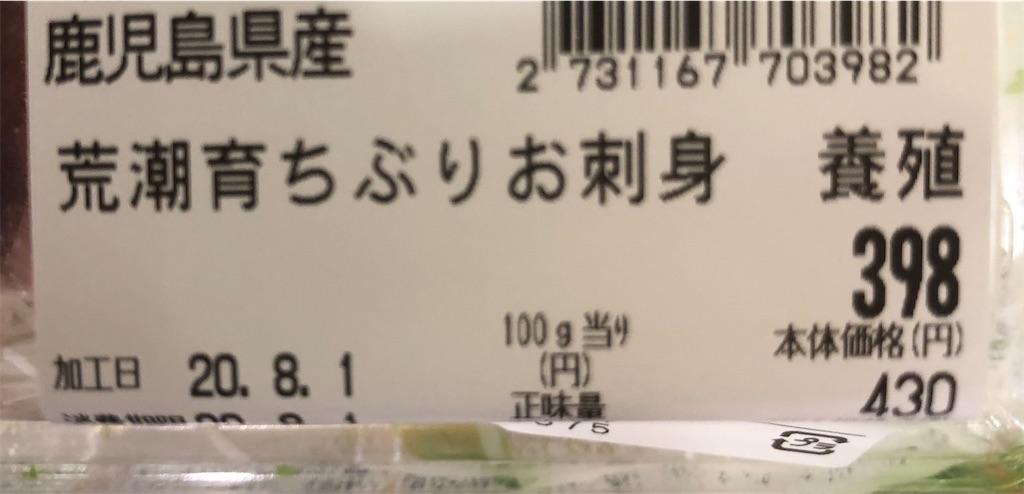f:id:yuukirena1824:20200802004659j:image