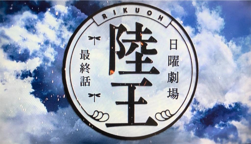 f:id:yuukirena1824:20200924013225j:image