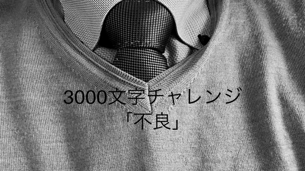 f:id:yuukirena1824:20201124223420p:image