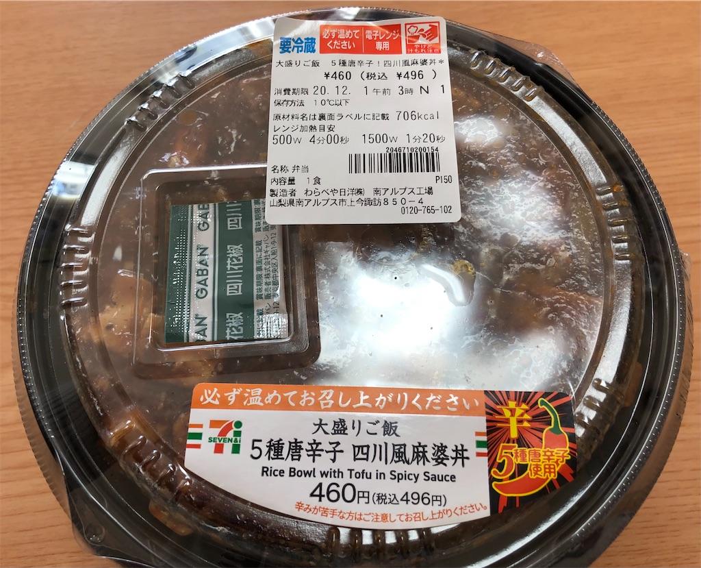 f:id:yuukirena1824:20201130155506j:image