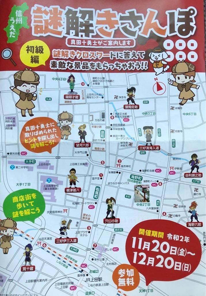 f:id:yuukirena1824:20201207215004j:image