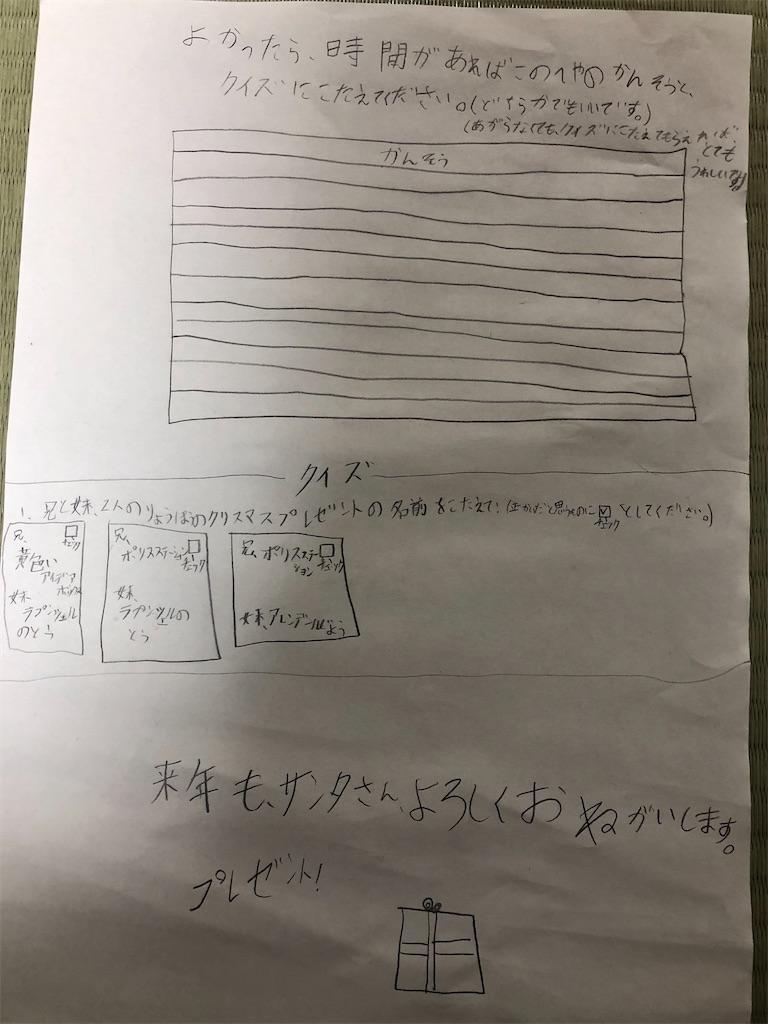 f:id:yuukirena1824:20201225001352j:image