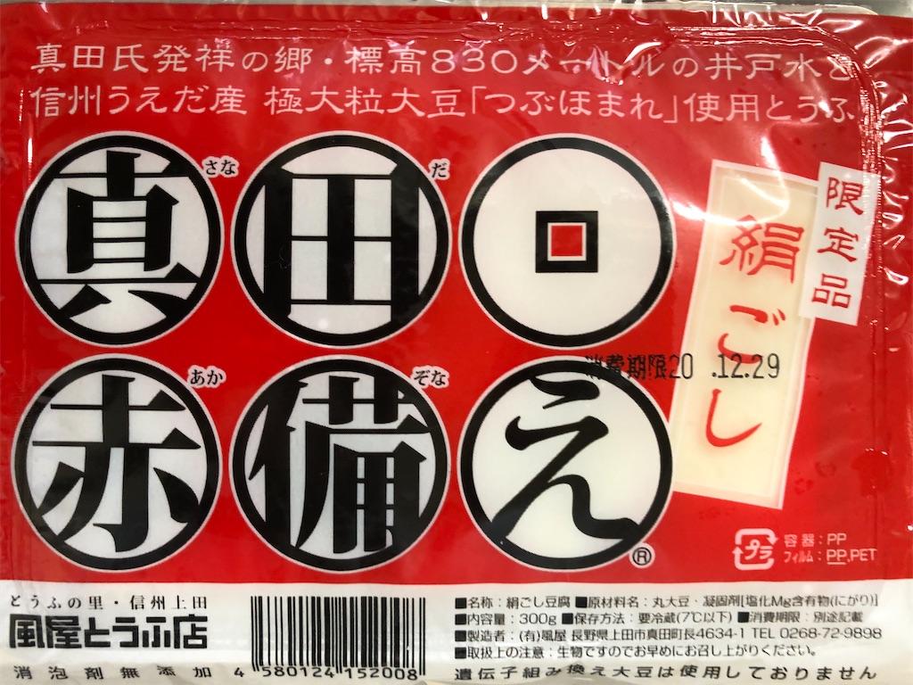 f:id:yuukirena1824:20201229092306j:image