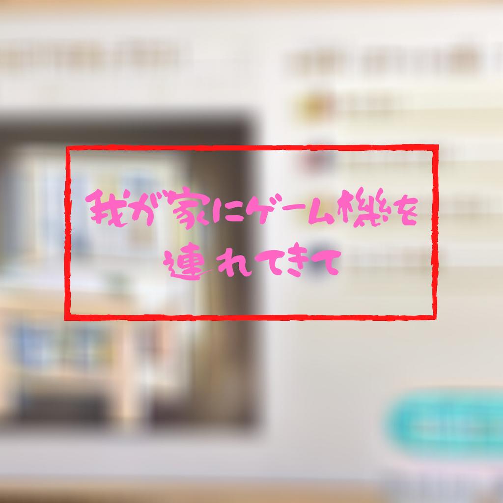 f:id:yuukirena1824:20210119003143p:image