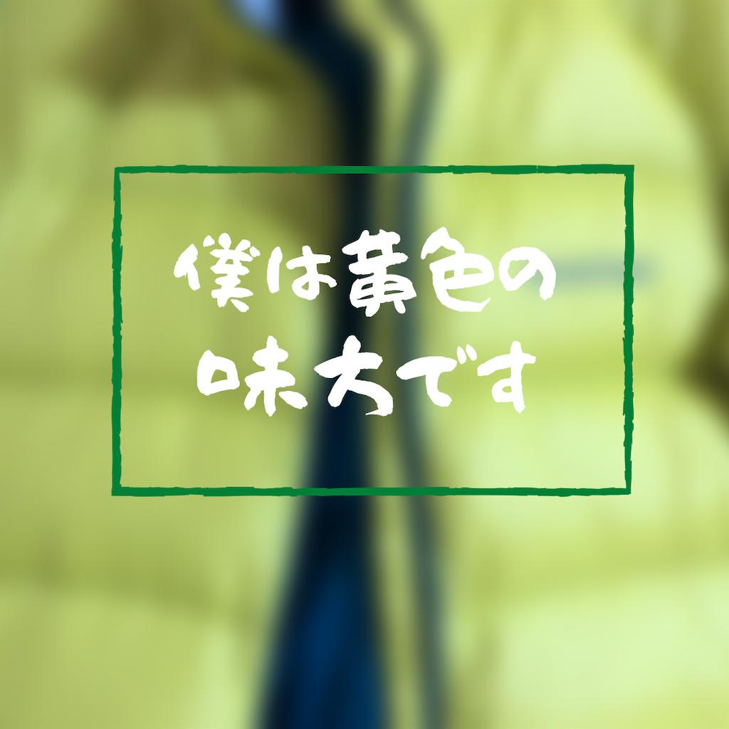 f:id:yuukirena1824:20210122220146p:image