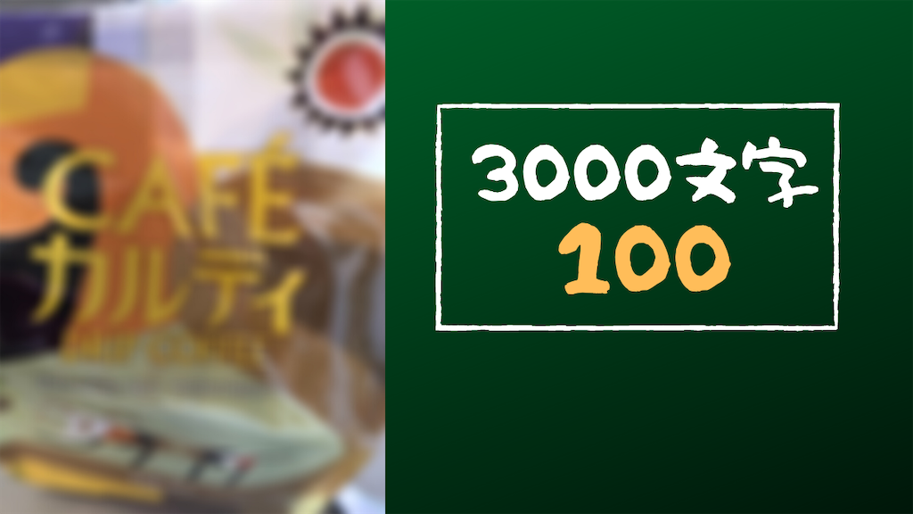 f:id:yuukirena1824:20210127013148p:image