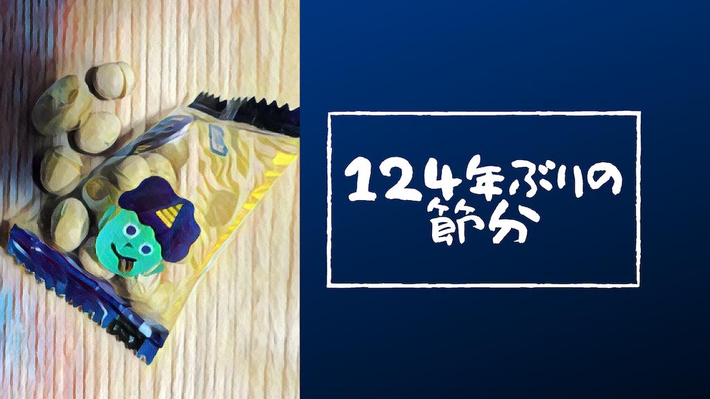 f:id:yuukirena1824:20210202235148p:image