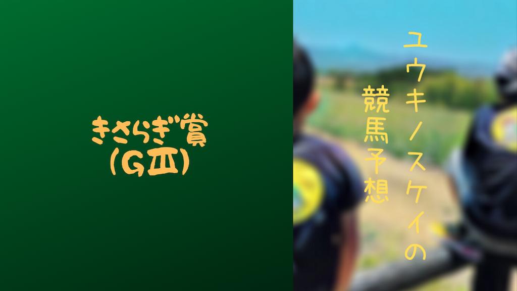 f:id:yuukirena1824:20210206004325p:image