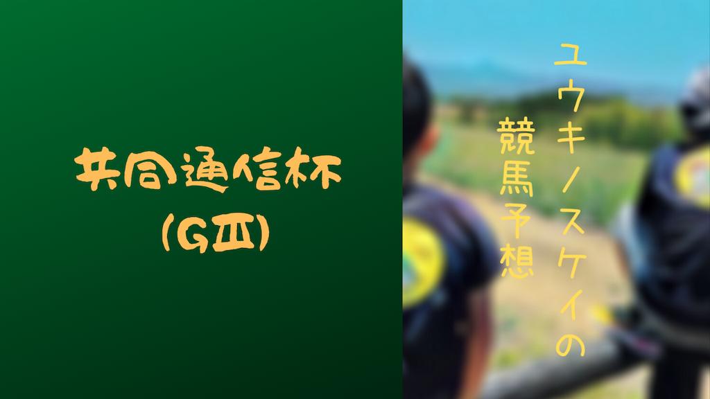f:id:yuukirena1824:20210214084617p:image
