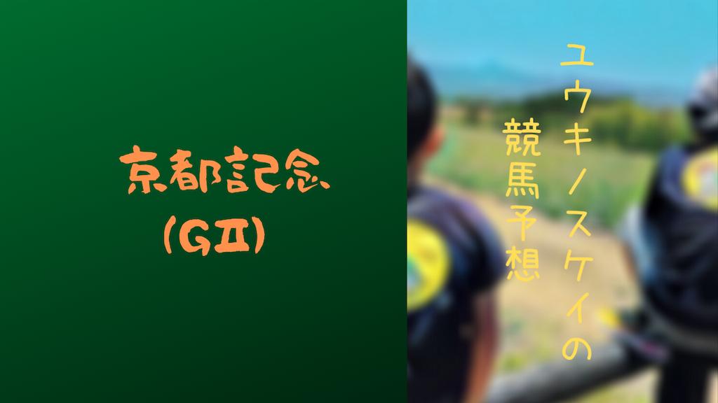 f:id:yuukirena1824:20210214091459p:image