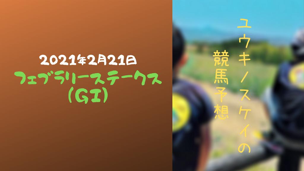 f:id:yuukirena1824:20210219230751p:image