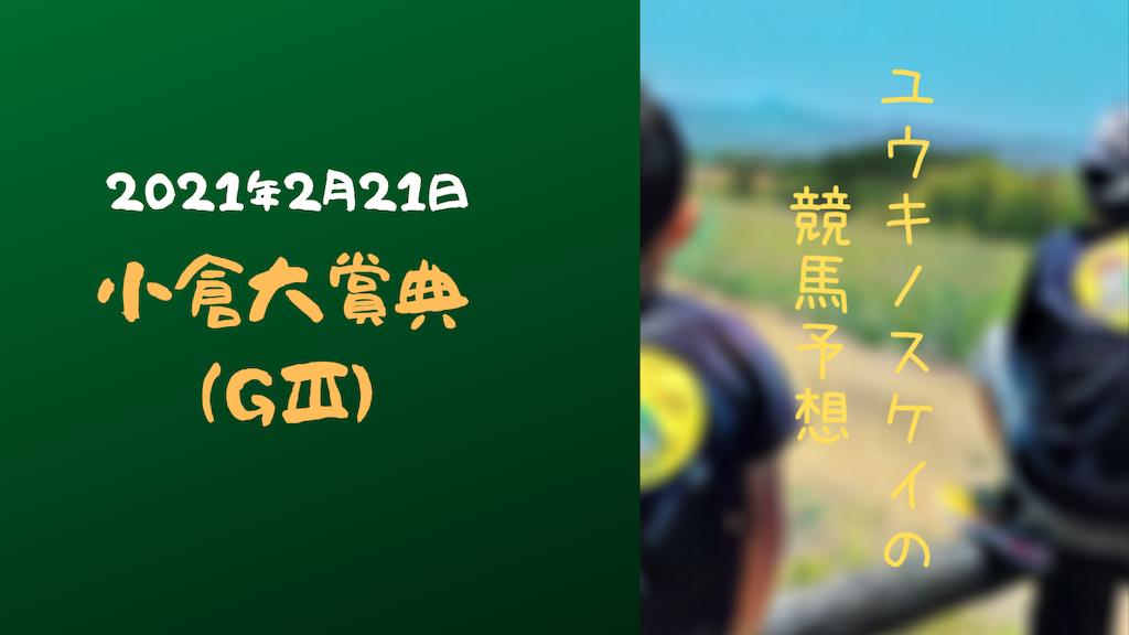 f:id:yuukirena1824:20210219230808p:image