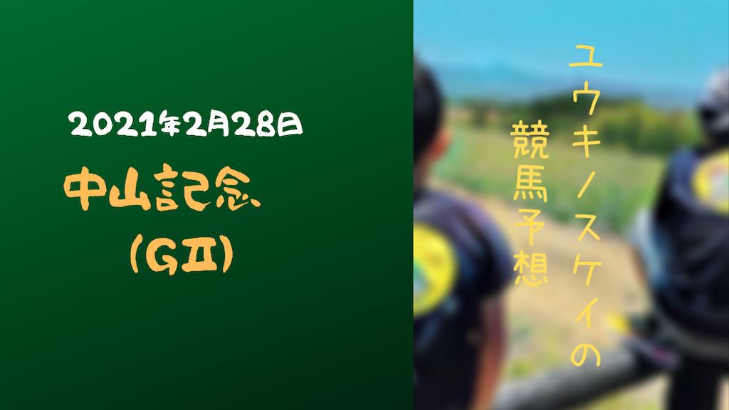 f:id:yuukirena1824:20210228111038p:image