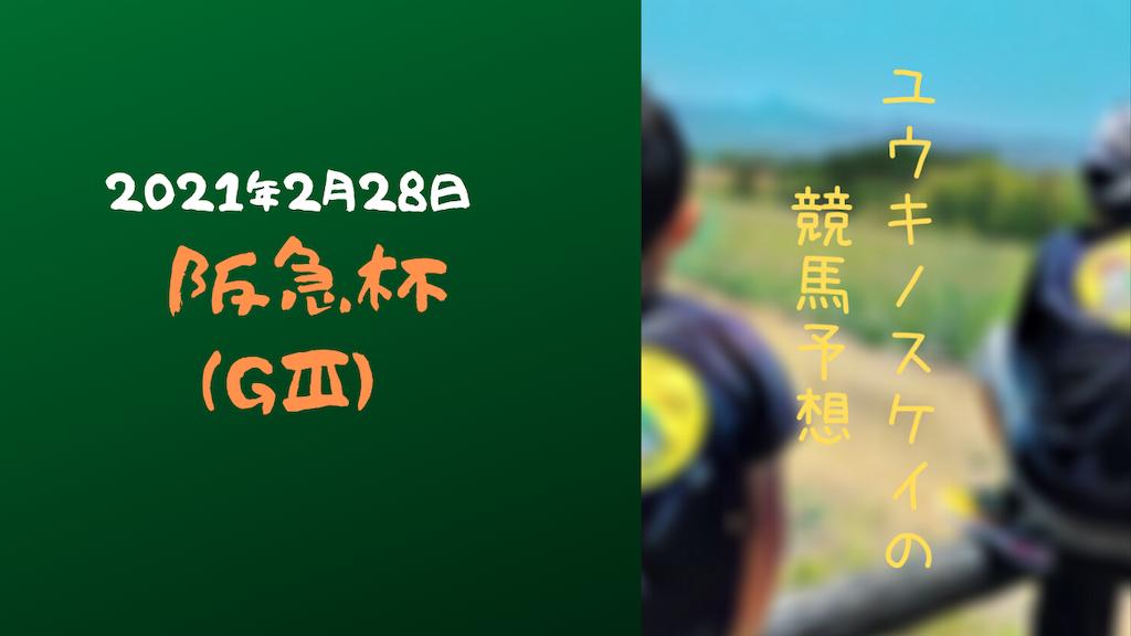 f:id:yuukirena1824:20210228115204p:image