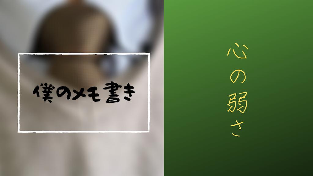 f:id:yuukirena1824:20210310013418p:image
