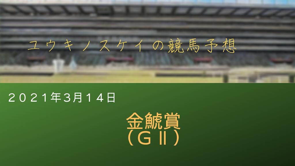 f:id:yuukirena1824:20210314092610p:image
