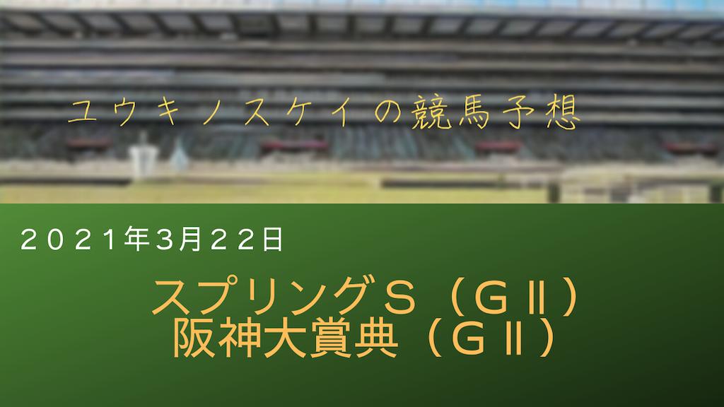 f:id:yuukirena1824:20210321114131p:image
