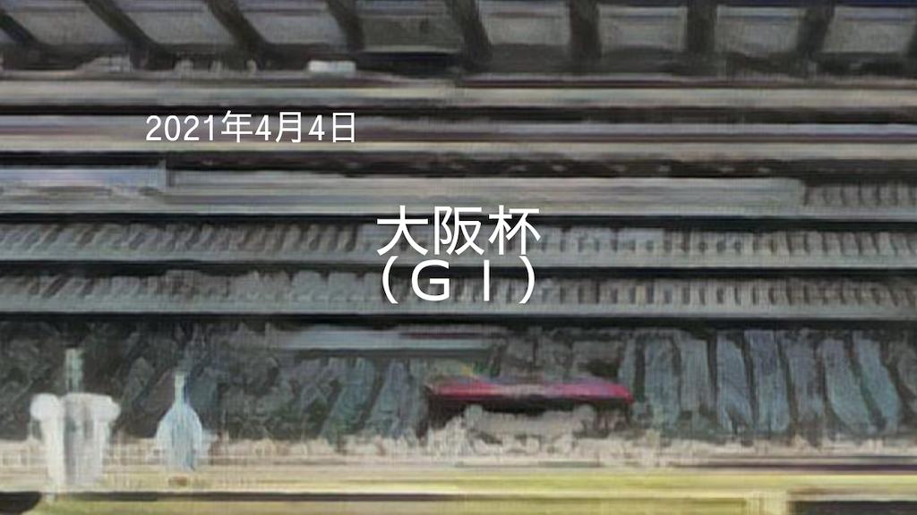 f:id:yuukirena1824:20210404141632p:image