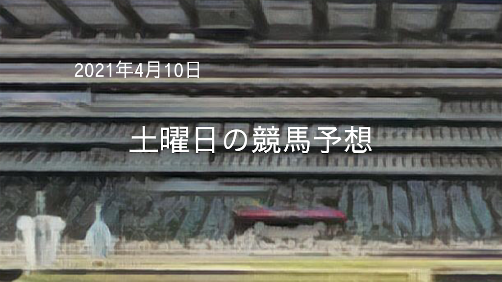 f:id:yuukirena1824:20210410063105p:image
