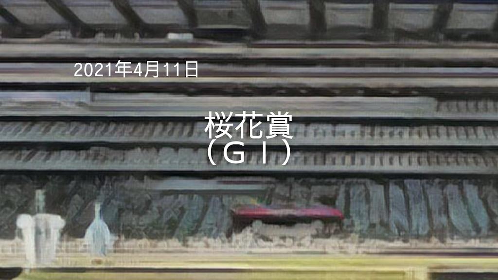 f:id:yuukirena1824:20210411075057p:image