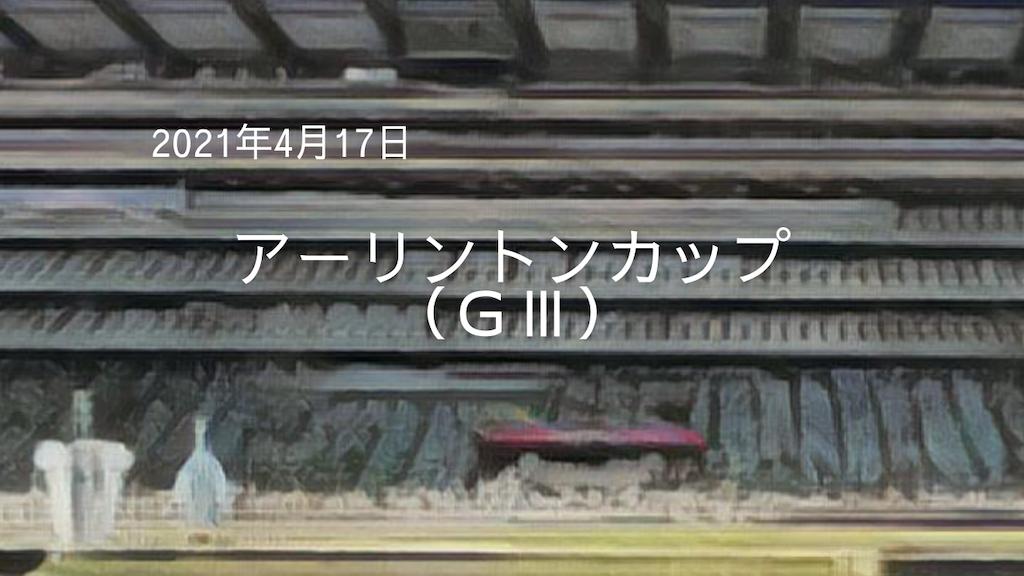 f:id:yuukirena1824:20210417105611p:image