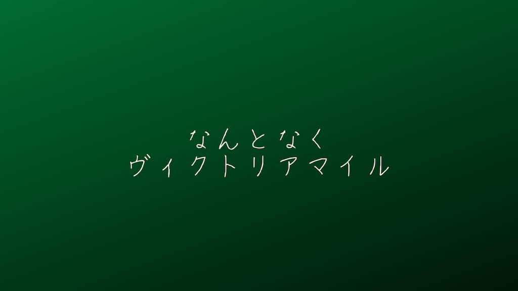 f:id:yuukirena1824:20210514172246p:image