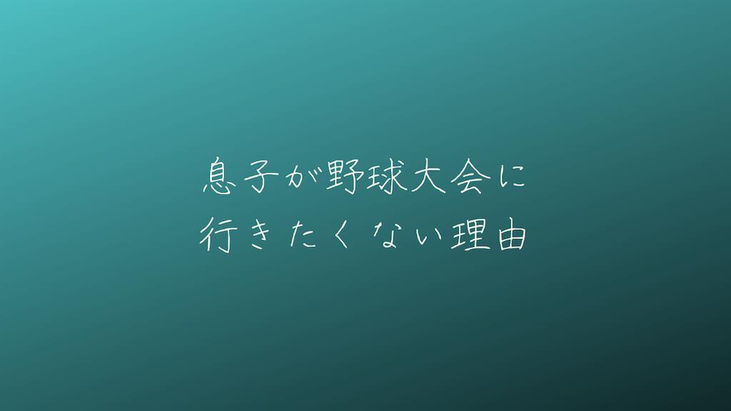 f:id:yuukirena1824:20210520225534p:image