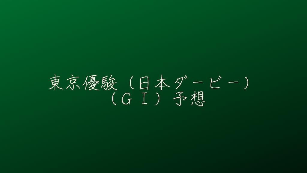 f:id:yuukirena1824:20210530124051p:image
