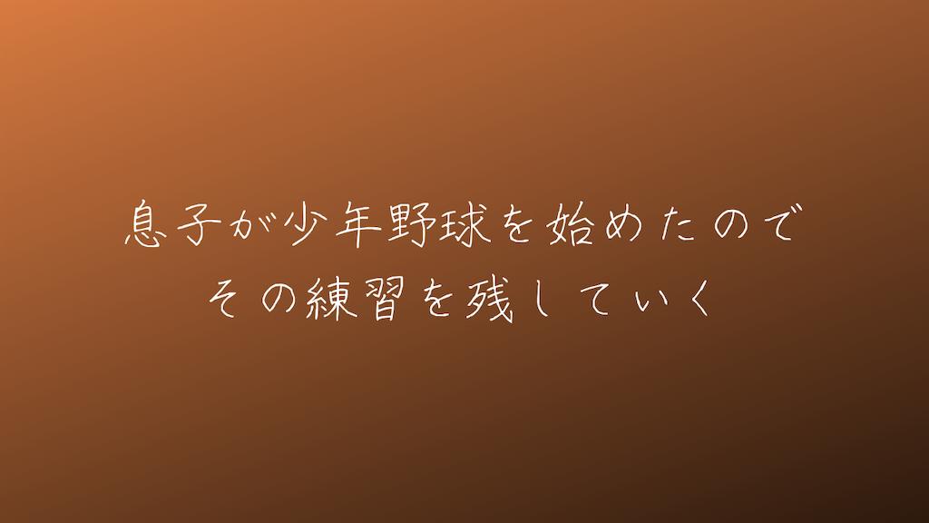 f:id:yuukirena1824:20210601213556p:image