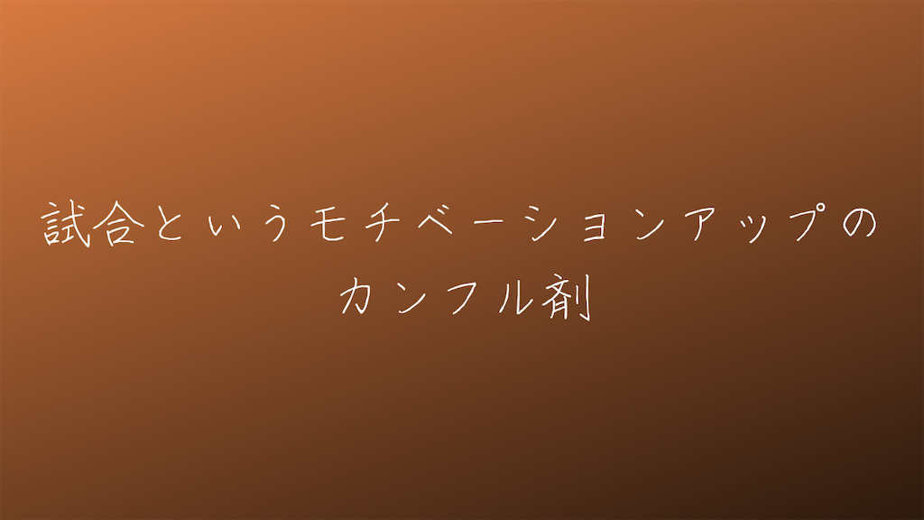 f:id:yuukirena1824:20210601225854p:image