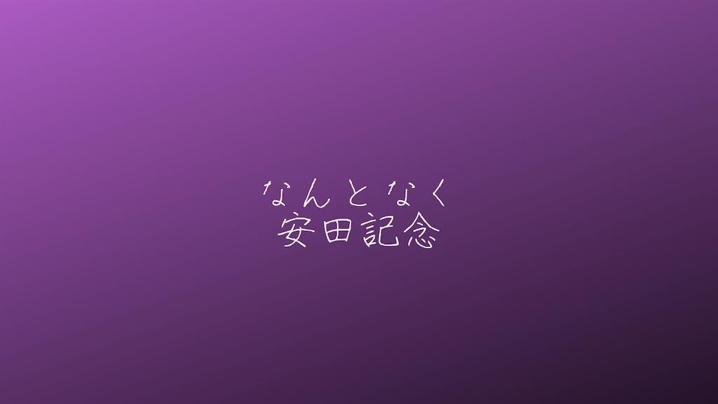 f:id:yuukirena1824:20210603211939p:image