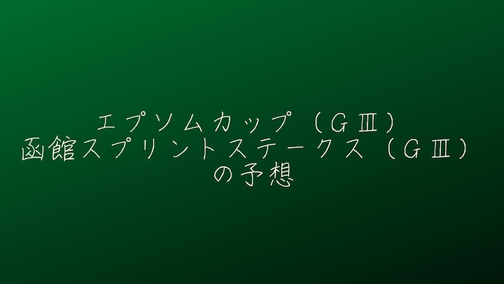 f:id:yuukirena1824:20210613134601p:image