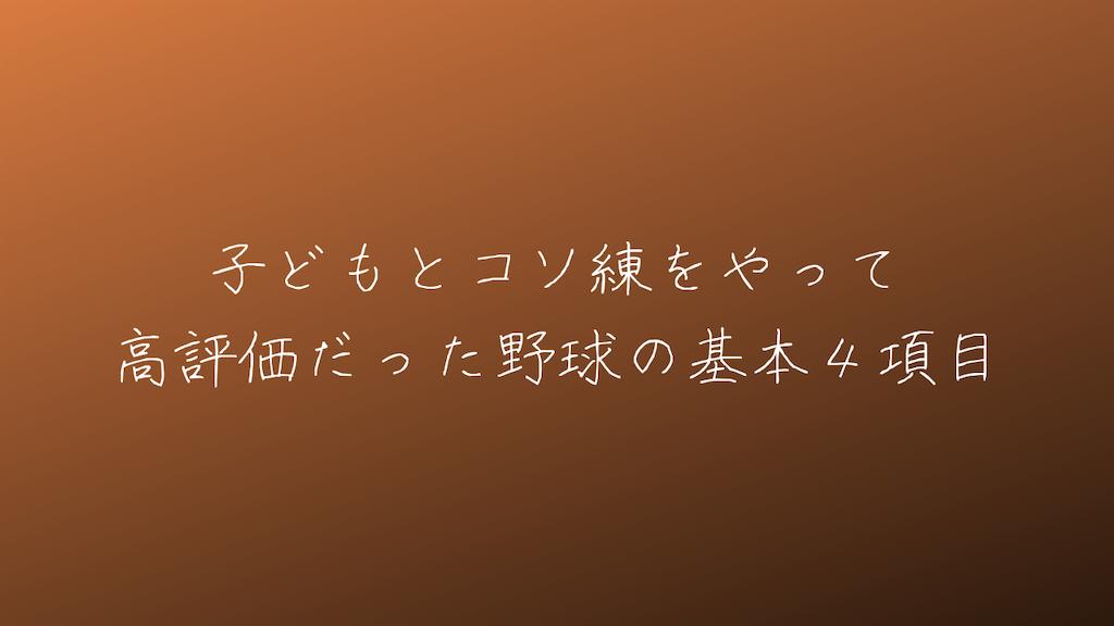 f:id:yuukirena1824:20210615000659p:image