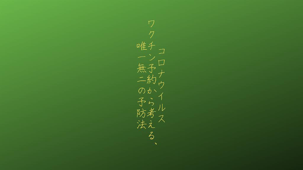 f:id:yuukirena1824:20210615223458p:image