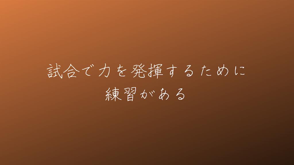 f:id:yuukirena1824:20210628215508p:image