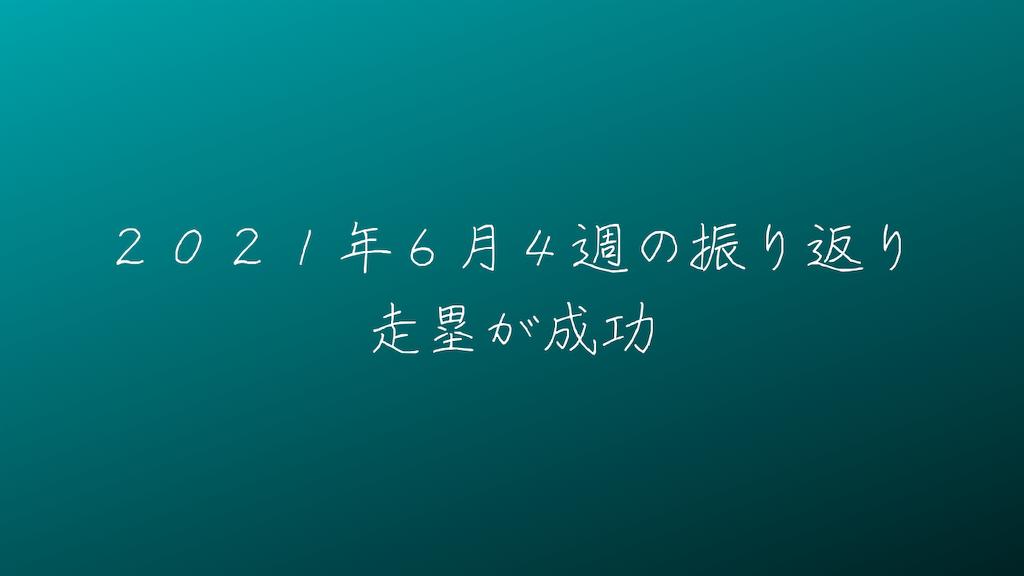 f:id:yuukirena1824:20210628222122p:image