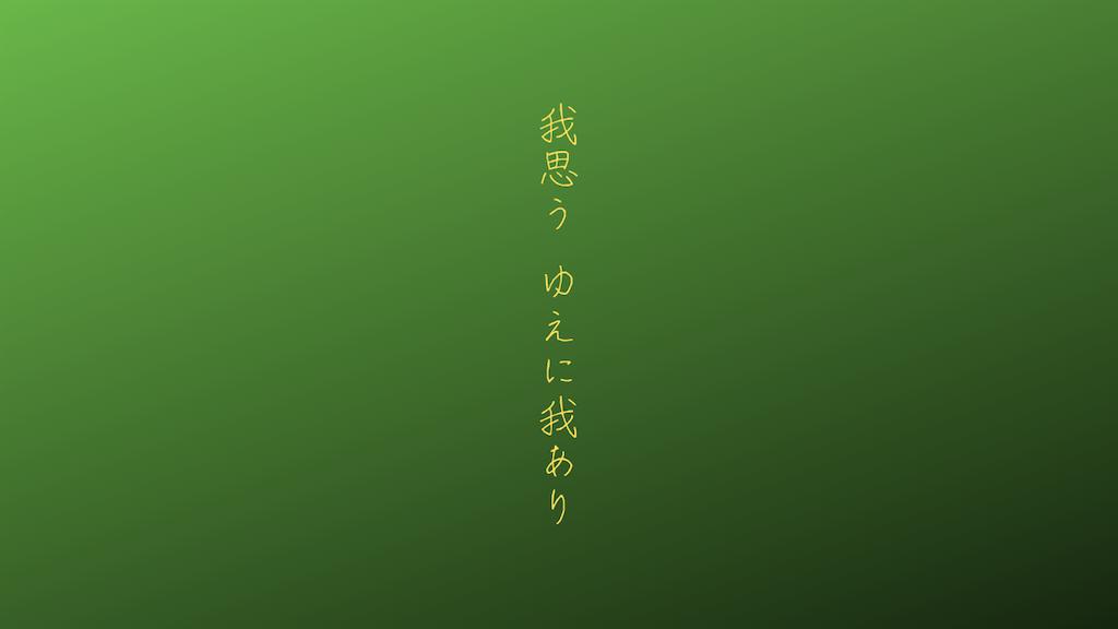 f:id:yuukirena1824:20210630012316p:image