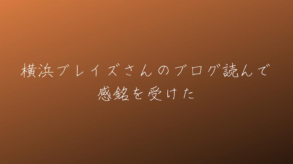f:id:yuukirena1824:20210702015129p:image
