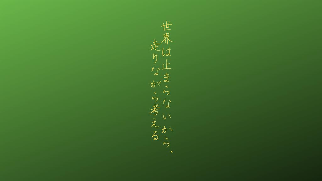 f:id:yuukirena1824:20210702222825p:image