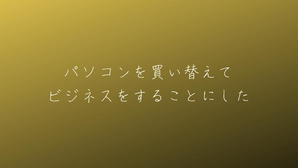 f:id:yuukirena1824:20210715222928p:image