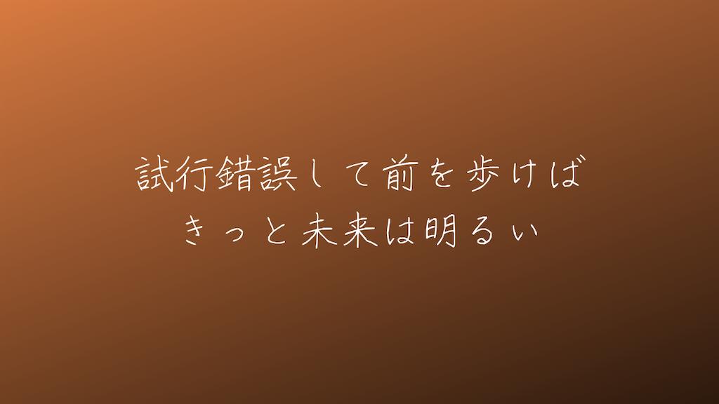 f:id:yuukirena1824:20210716204605p:image