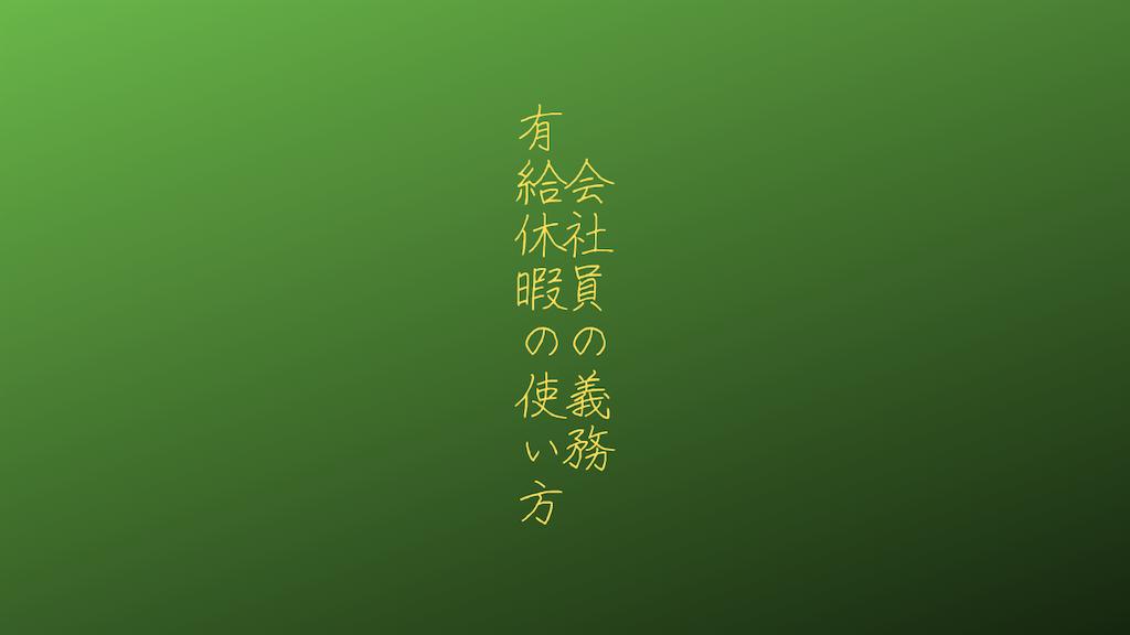 f:id:yuukirena1824:20210717000421p:image
