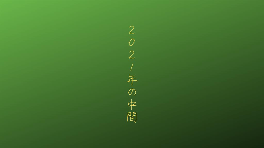 f:id:yuukirena1824:20210719235235p:image
