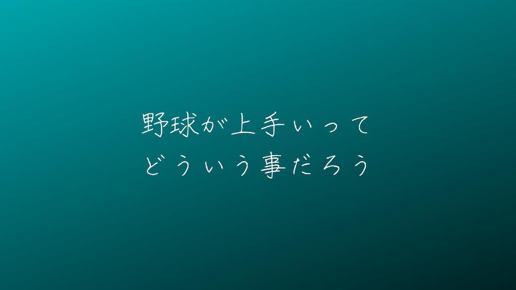 f:id:yuukirena1824:20210721231506p:image