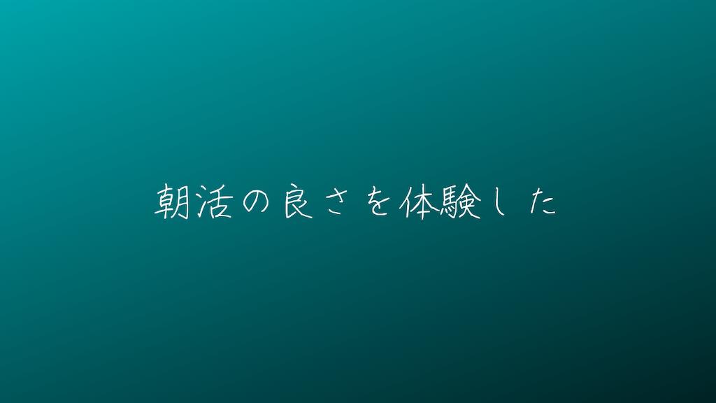 f:id:yuukirena1824:20210725062620p:image