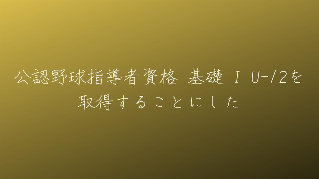 f:id:yuukirena1824:20210729235827p:image