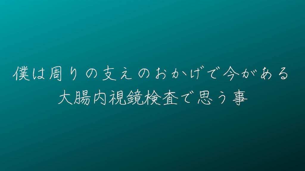 f:id:yuukirena1824:20210802162301p:image