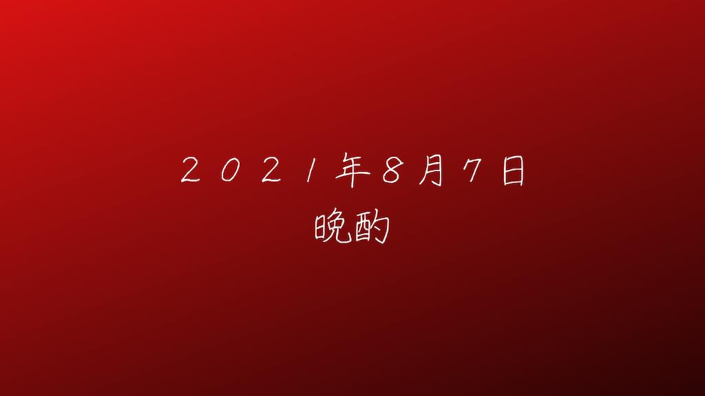 f:id:yuukirena1824:20210808161233p:image